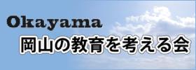 Okayama 岡山の教育を考える会