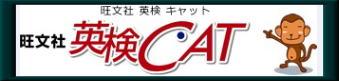 英検CAT